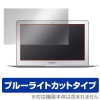 MacBook Air 11インチに対応した目にやさしい液晶保護シート!ブルーライトカットタイプの ...