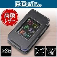 Pocket WiFi 501HW、Pocket WiFi 502HW専用デザインの高級レザーケース...