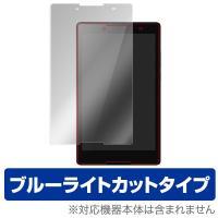Lenovo TAB3 / TAB2に対応した目にやさしい液晶保護シート!ブルーライトカットタイプの...