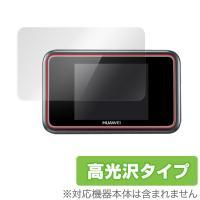 Huawei Mobile WiFi E5383に対応した画面を色鮮やかに再現する高光沢タイプの液晶...