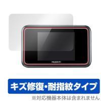 Huawei Mobile WiFi E5383に対応したシート表面の擦り傷を修復するタイプの液晶保...