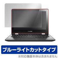 Lenovo YOGA 300 (11.6型)に対応した目にやさしい液晶保護シート!ブルーライトカッ...