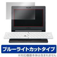 PORTABOOK XMC10 に対応した目にやさしい液晶保護シート!ブルーライトカットタイプの O...