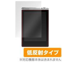 COWON PLENUE Dに対応した屋外での利用にとっても最適な低反射タイプの液晶保護シート Ov...