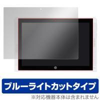 HP Pavilion x2 10-n100シリーズに対応した目にやさしい液晶保護シート!ブルーライ...