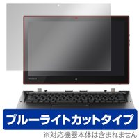 dynabook RX82/A、dynabook RX82/Tに対応した目にやさしい液晶保護シート!...