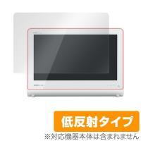 レグザ ポータブルテレビ 10WP1に対応した映り込みを抑える低反射タイプの液晶保護シート Over...