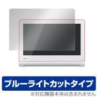 レグザ ポータブルテレビ 10WP1に対応した目にやさしいブルーライトカットタイプの液晶保護シート ...