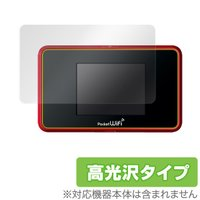 Pocket WiFi 504HWに対応した透明感が美しい高光沢タイプの液晶保護シート OverLa...