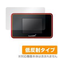 Pocket WiFi 504HWに対応した映り込みを抑える低反射タイプの液晶保護シート OverL...