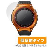 Smart Outdoor Watch WSD-F10に対応した映り込みを抑える低反射タイプの液晶保...