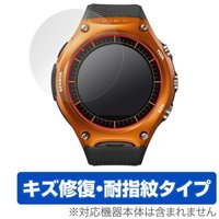 Smart Outdoor Watch WSD-F10に対応したシート表面の擦り傷を修復するタイプの...