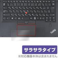 ThinkPad X1 Yogaに対応し低反射素材を使用した OverLay Protector(オ...