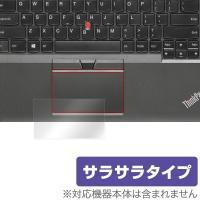 ThinkPad T450/T450Sに対応し低反射素材を使用した OverLay Protecto...