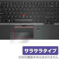 トラックパッド ThinkPad E560に対応し低反射素材を使用した OverLay Protec...