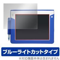 「チャレンジタッチ」タブレットに対応した目にやさしいブルーライトカットタイプの液晶保護シート Ove...