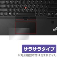 ThinkPad X1 Carbon (2016年モデル)に対応し低反射素材を使用した OverLa...