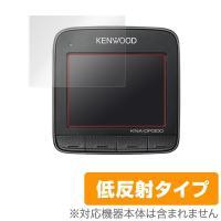 KENWOOD スタンダードドライブレコーダー KNA-DR300に対応した映り込みを抑える低反射タ...