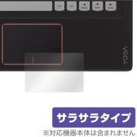 Lenovo Yoga 900S に対応し低反射素材を使用した OverLay Protector(...