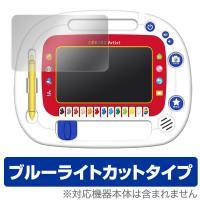 おえかきアーティスト に対応した目にやさしいブルーライトカットタイプの液晶保護シート OverLay...