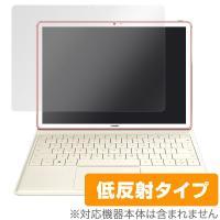 HUAWEI MateBook に対応した映り込みを抑える低反射タイプの液晶保護シート OverLa...