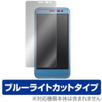 Android One 507SH に対応した目にやさしいブルーライトカットタイプの液晶保護シート ...