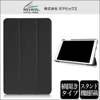 ■商品説明 MediaPad T2 10.0 Pro に対応した手帳型デザインのPUレザーケース。キ...