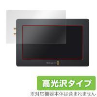 Blackmagic Video Assist に対応した透明感が美しい高光沢タイプの液晶保護シート...