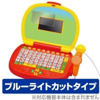 アンパンマン マイクでうたえる♪はじめてのパソコンだいすき に対応した目にやさしいブルーライトカット...