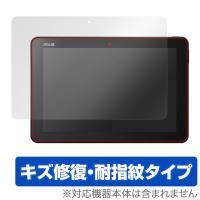 ASUS TransBook T101HA に対応したシート表面の擦り傷を修復するタイプの液晶保護シ...