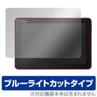 ASUS TransBook T101HA に対応した目にやさしいブルーライトカットタイプの液晶保護...