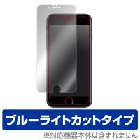 iPhone 7 に対応した目にやさしいブルーライトカットタイプの液晶保護シート OverLay E...