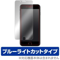 iPhone 7 Plus に対応した目にやさしいブルーライトカットタイプの液晶保護シート Over...