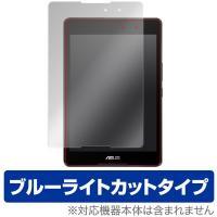 ASUS ZenPad 3 8.0 (Z581KL) に対応した目にやさしいブルーライトカットタイプ...