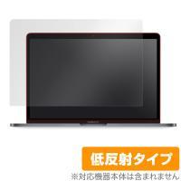 MacBook Pro 13インチ(Late 2016、Touch Barなし) に対応した映り込み...
