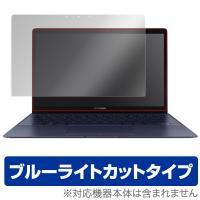 ASUS ZenBook 3 UX390UA に対応した目にやさしいブルーライトカットタイプの液晶保...