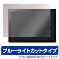 ASUS TransBook 3 T303UA に対応した目にやさしいブルーライトカットタイプの液晶...