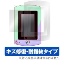 ディズニーキャラクターズ マジカルパッド ガールズレッスン (本体保護シートセット) に対応したシー...