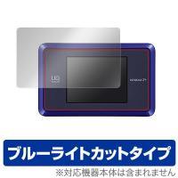 Speed Wi-Fi NEXT WX03 に対応した目にやさしいブルーライトカットタイプの液晶保護...