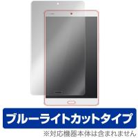 dtab Compact d-01J / HUAWEI MediaPad M3 8.0 に対応した目...