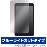 LG G pad 8.0 L Edition LGT01 に対応した目にやさしいブルーライトカットタ...