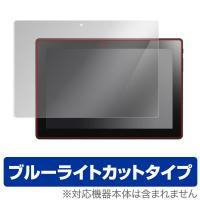 Lenovo ideapad MIIX 310 に対応した目にやさしいブルーライトカットタイプの液晶...