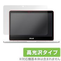 ASUS Chromebook Flip C302CA に対応した透明感が美しい高光沢タイプの液晶保...