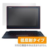 Lenovo ideapad MIIX 720 に対応した映り込みを抑える低反射タイプの液晶保護シー...