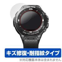 PRO TREK Smart WSD-F20 用 OverLay Magic for PRO TREK Smart WSD-F20(2枚組) /代引き不可/ 送料無料 液晶 保護 フィルム