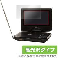 Wizz ポータブルDVDプレーヤー DV-PF700 / DV-PF701X に対応した透明感が美...