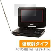 Wizz ポータブルDVDプレーヤー DV-PF700 / DV-PF701X に対応した映り込みを...