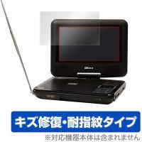 Wizz ポータブルDVDプレーヤー DV-PF700 / DV-PF701X に対応したシート表面...
