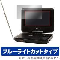 Wizz ポータブルDVDプレーヤー DV-PF700 / DV-PF701X に対応した目にやさし...