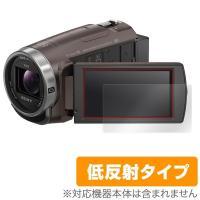 SONY ハンディカム HDR-CX680 / HDR-PJ680 に対応した映り込みを抑える低反射...